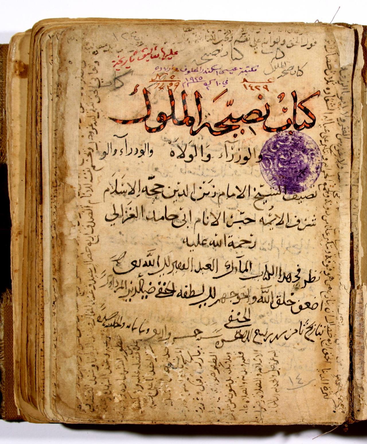 Manuscript Reserach Al Ghazali S Website
