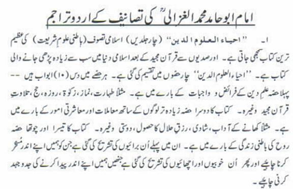 Nahj Ul Asrar In Urdu Pdf